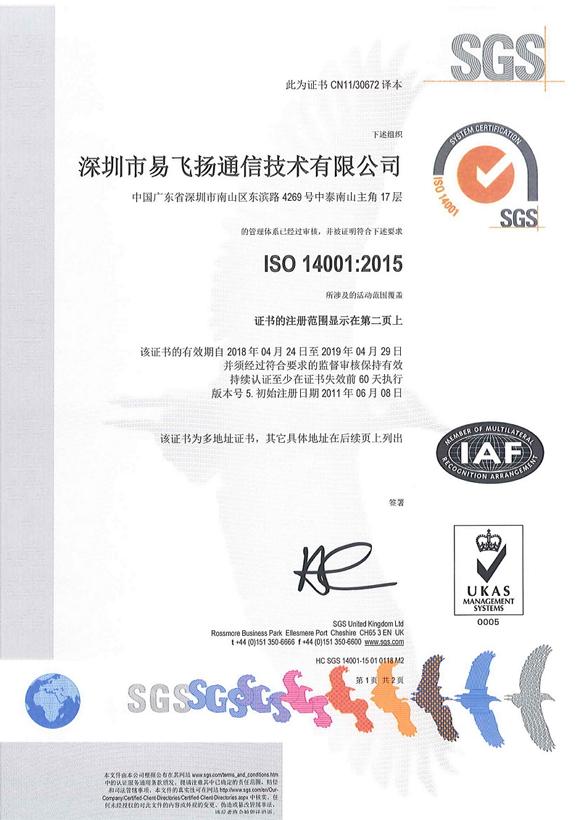 ISO 14001-2015 인증서