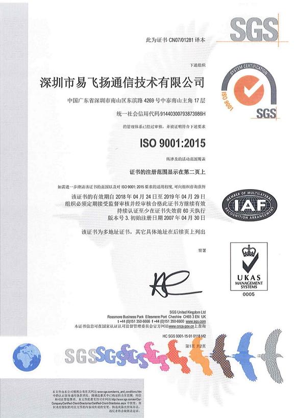 ISO 9001-2015 سرٹیفکیٹ