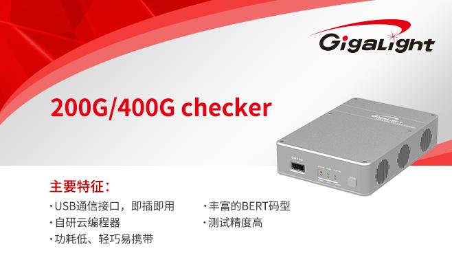 易飞扬发布可云端编程的200G和400G光模块测试仪