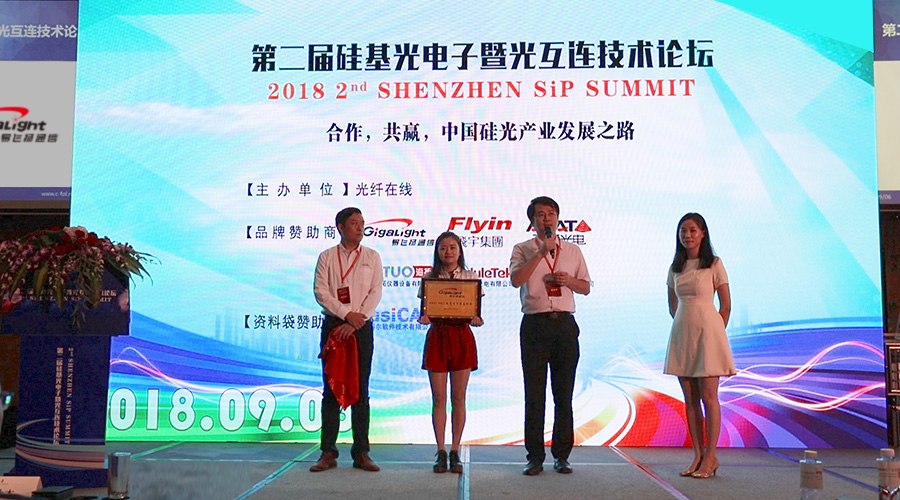 Gigalight at the 2nd Shenzhen SiP Summit